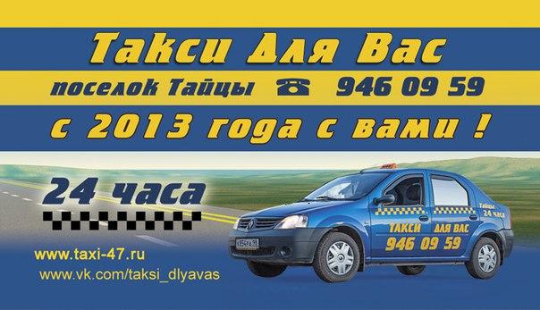 Такси в СНТ Азимут
